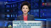 新华社长篇通讯:科技创新