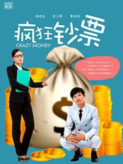 疯狂钞票(喜剧片)