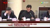 省全面落实河长制工作领导小组召开第一次会议 王东明主持会议并讲话 尹力出席