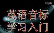 音标教学11 英语自学网 免费英语学习网站 英语口语 语法基础入门