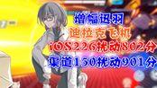 【符华】iOS/渠道 飞机 802/901分【迪拉克之海】增幅迅羽 RPC-6626 红莲深渊 
