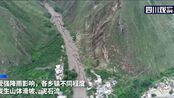 最新航拍 汶川暴雨泥石流 直击克枯乡、绵虒镇受灾情况