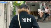 [Newwiee]唯粉×披皮婊(feat.梨泰院class)