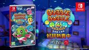 《泡泡龙4》中文版今日同步发售