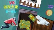 VR监狱大佬:雷哥在监狱赚到钱,购买越狱海报,时刻提醒自己逃狱