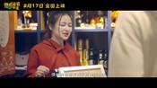 《快把我哥带走》番外视频 彭昱畅孙泽源为吃半价自助餐扮情侣