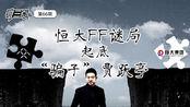 """亮三点66期:恒大FF谜局起底""""骗子""""贾跃亭"""
