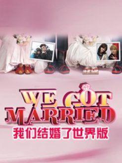 我们结婚了 世界版