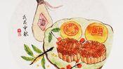 中秋节国画教程 月饼