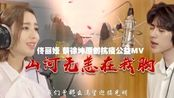 蔡徐坤佟丽娅原创抗疫公益MV《山河无恙在我胸》
