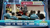 《海峡新干线》预告:2020台湾地区正副领导人选举号次出炉