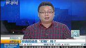 [谈股论金]20150213 杨鸥、刘军