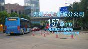 [无锡公交-新城]157路 海岸城公交停车场→新城分公司