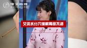 2018.05.24 中医养生 艾灸水分穴缓解胃部不适 《健康之路》精选