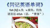 零基础记单词—fish 鱼 v.捕鱼