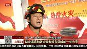 全民参与 防治火灾:北京举行多场消防宣传活动