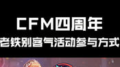 """灵狐姐教大家——如何参与快手CFM四周年""""老铁别客气""""活动~"""