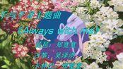 千与千寻主题曲《always with me》(民乐版)琵琶古筝卡林巴三重奏很好听呀~
