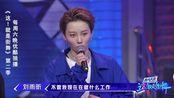 【刘雨昕】【这就是街舞S2】虽然是idol 刘雨昕喜欢街舞的纯粹