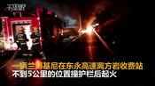【浙江】600多万兰博基尼高速上撞护栏后起火 烧成废铁-现场直击-苃夏
