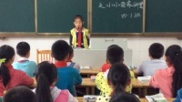 小小百家讲坛视频(指导教师:张红)