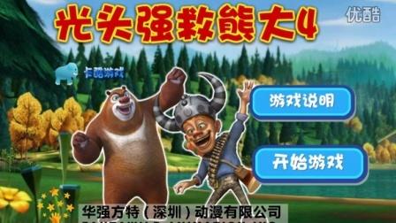 ★熊出没★【熊出没之光头强救熊大4(5)】小...