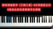 钢琴弹唱教学《方圆几里》8分钟就教会你,0基础也能学会