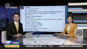 """演员韩雪微博怒怼携程 """"捆绑销售""""成套路 上海早晨 171011"""