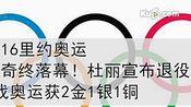 2016里约奥运 杜丽宣布退役 4战奥运获2金1银1铜—在线播放—优酷网,视频高清在线观看