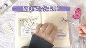 【手账】_^小A|盐系拼贴|MD手账拼贴vol.1~