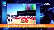 从签约到落地只用5个月 嘉兴南湖一百亿项目开工