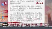 """看东方 广州日报:《深夜食堂》为什么会""""垮""""掉"""