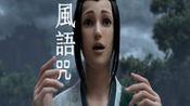 《风语咒》画江湖系列新作!简直是国产动画的标杆