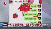 郑州:空姐深夜滴滴打车遇害 凶手仍在潜逃