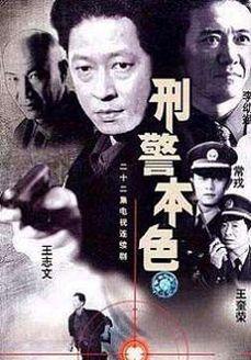 刑警本色第1部(国产剧)