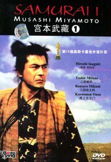 宫本武藏 1954版