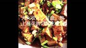 素炒麻婆豆腐家庭做法,欲罢不能的美味!