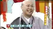 《康熙来了》厉害了!费玉清姐姐费贞绫带你了解出家人的生活!