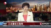 山东临沂:徐玉玉遭遇电信诈骗案告破 东方新闻