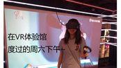 vlog1. 在北京的vr体验馆度过的周六下午~