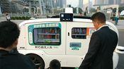 广州海心沙突然出现一辆无人售货车,全程无人操作,吸引众人围观