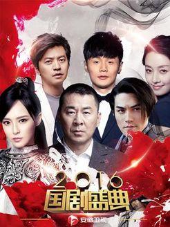 安徽卫视国剧盛典(2017)(综艺)