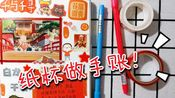 【日常手账】宫崎骏系列——《千与千寻》用纸杯做的手账