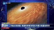 70倍太阳质量 我国科学家发现迄今最大恒星级黑洞