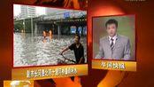视频:副市长问责北京十里河桥暴雨积水