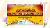 《QQ三国》2013年跨年资料片关羽闯关记