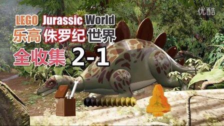 乐高侏罗纪世界 028 全收集 2-1 剑龙