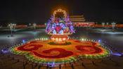 北京天安门广场花坛亮灯 灯光璀璨照耀夜空