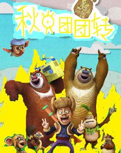 熊出没之秋日团团转 央视版