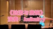 [音乐会]古筝协奏曲《陆游与唐婉》完整版|音乐会live